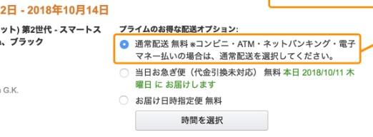 Amazonお買い物の注文画面で「通常配送」を選択