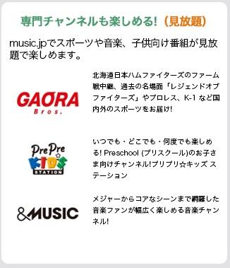 music.jp特別コース(テレビコース)専門チャンネル