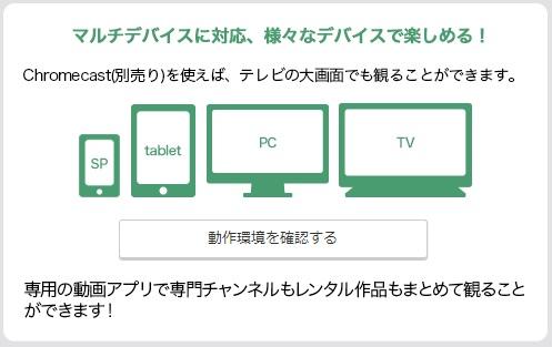 music.jp使用可能デバイス