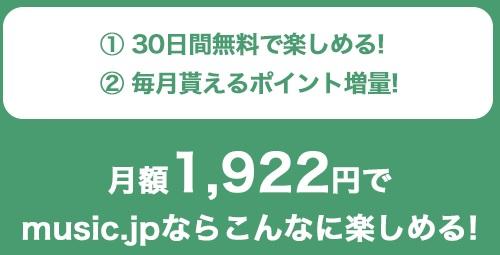 music.jp特別コース(テレビコース)月額料金