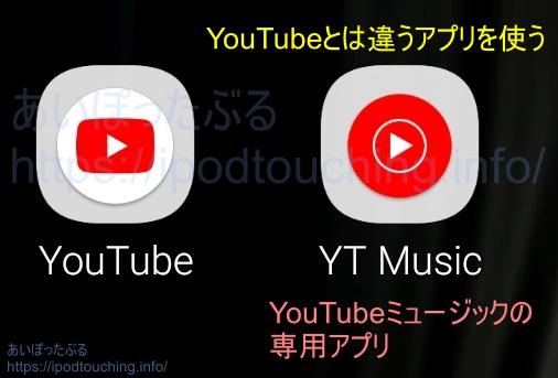 YouTubeアプリとYouTube Music専用アプリ