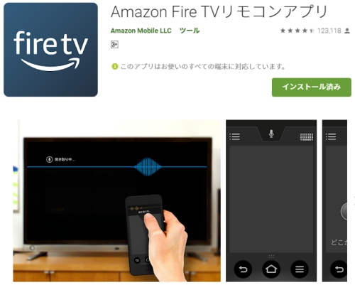 Amazon Fire TVリモコンアプリ(Google Play)