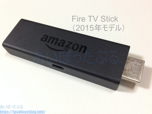 Fire TV Stick(2015年モデル)