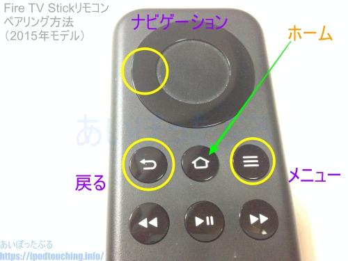 Fire TV Stick(2015)リモコンのペアリング方法