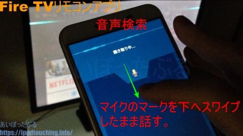 Amazon Fire TVリモコンアプリの音声検索