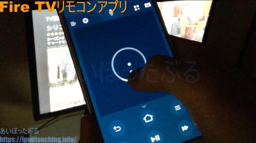Amazon Fire TVリモコンアプリのスワイプ操作