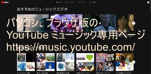 パソコン、ブラウザ版Youtube music専用ページ