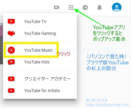 YoutubeアプリからYoutube Musicへアクセス