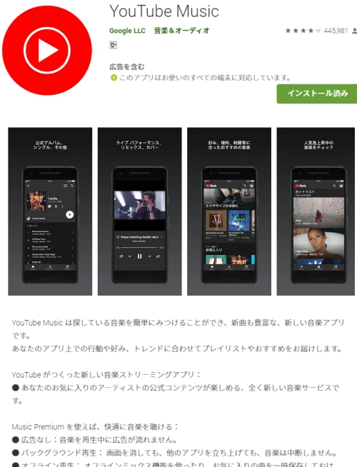 Youtube Musicアプリ(Android版)