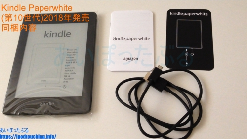Kindle Paperwhite (2018・第10世代) 同梱、内容物
