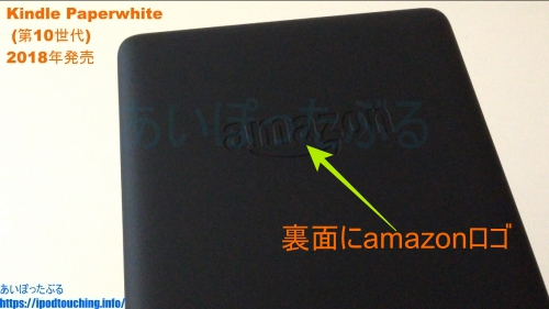 Kindle Paperwhite (2018・第10世代) 裏面amazonロゴ