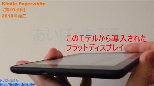 フラットディスプレイ Kindle Paperwhite (2018・第10世代)