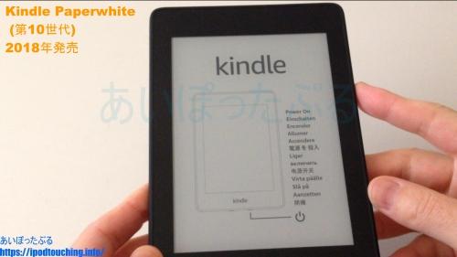 Kindle Paperwhite (2018・第10世代) 手に持って