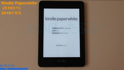 Kindle Paperwhite (2018・第10世代)