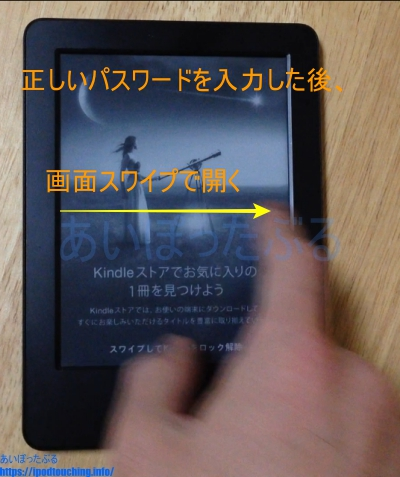 Kindle(2014)端末、画面スワイプで開く操作