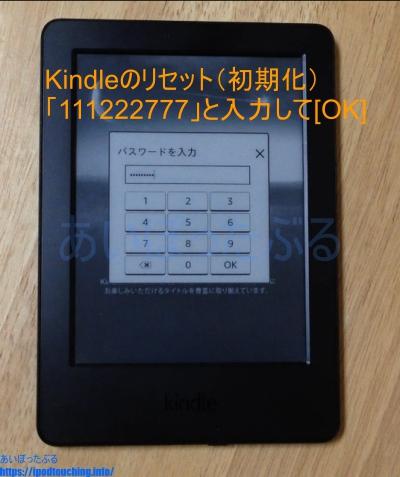 Kindle(2014)端末リセット初期化へのパス入力画面