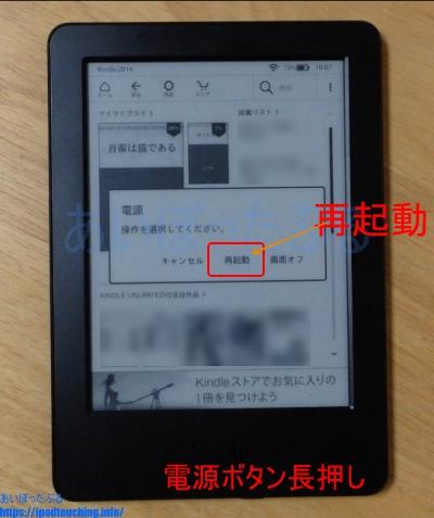 Kindle端末[電源]ポップアップから再起動操作