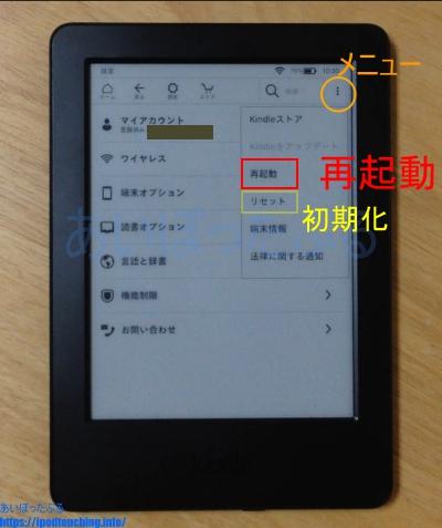 Kindle端末メニューから再起動・リセット操作