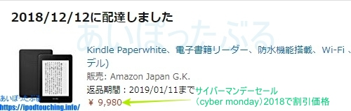 Kindle Paperwhite (2018・第10世代) Amazon購入明細