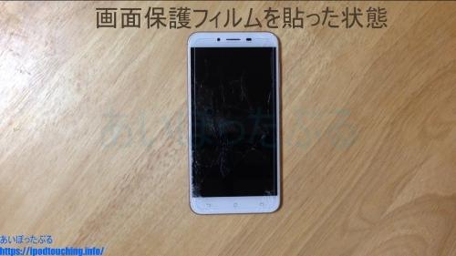 ZenFone 3 Max(ZC553KL) に強化ガラス製 液晶保護フィルムを貼った状態
