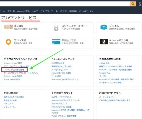 Amazon「アカウントサービス」ページ