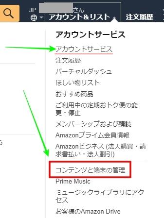 Amazonアカウント&リストのポップアップ
