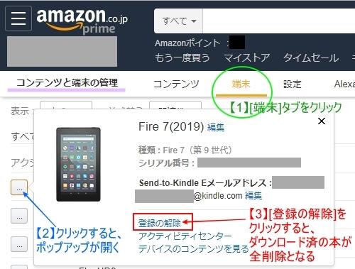 登録の解除(Amazon コンテンツと端末の管理)