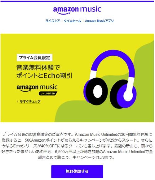 Amazon Music Unlimitedポイントキャンペーン2019年4月