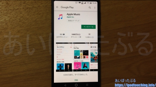 GooglePlay「Apple Music」アプリ