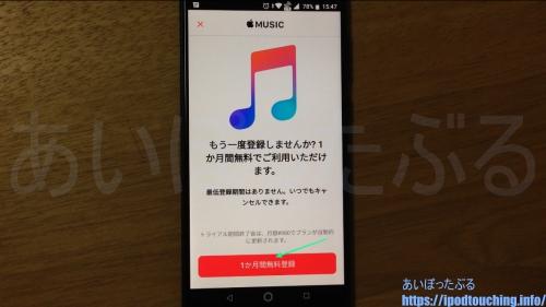 Apple Musicアプリで再登録2019年4月