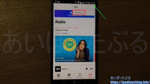 Apple Musicアプリ「アカウント」へ
