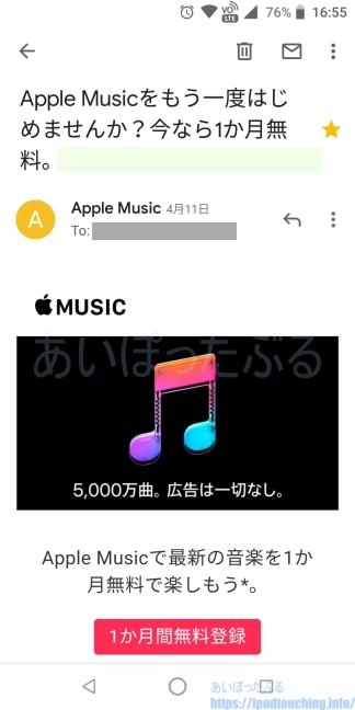 「Apple Musicをもう一度はじめてみませんか?」メール、スマホ版