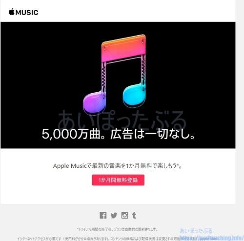 「Apple Musicをもう一度はじめてみませんか?」メール、パソコン版