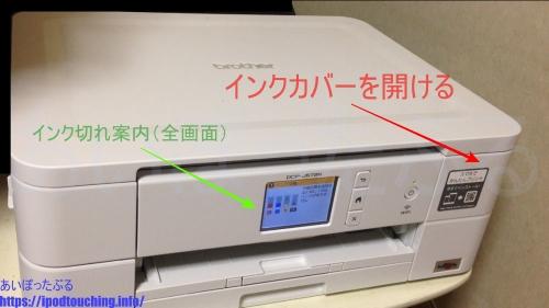 プリンター PRIVIO DCP-J572N、インク切れ案内