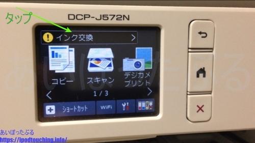 「インク交換」表示、プリンター PRIVIO DCP-J572N