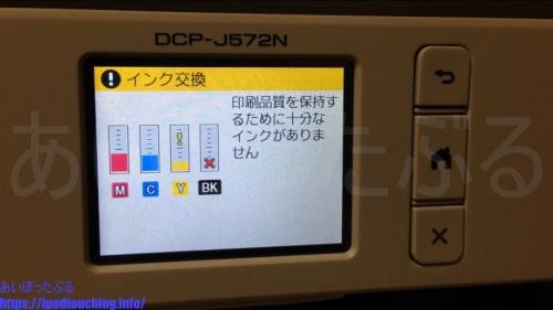 インク交換の警告全画面表示1(プリンター PRIVIO DCP-J572N)