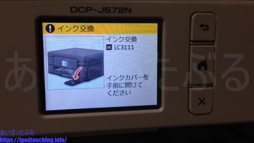 インク交換の警告全画面表示2(プリンター PRIVIO DCP-J572N)