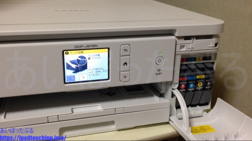 インクカバーを開ける(プリンター PRIVIO DCP-J572N)