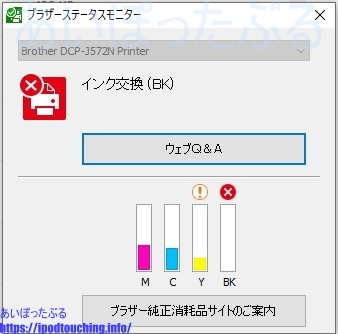 ブラザーステータスモニター(パソコン)インク残量 DCP-J572N
