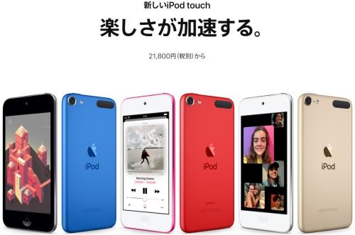 iPod touch(第7世代)2019年5月新型