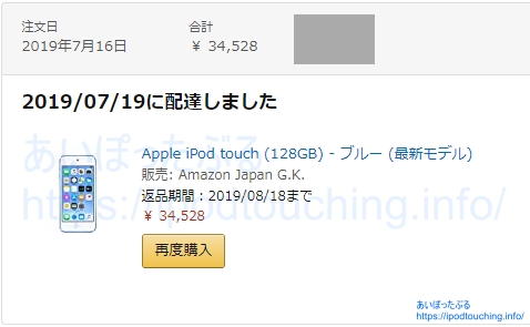 iPod touch購入2019年7月16日