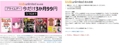 Kindle Unlimited キャンペーン2019年7月