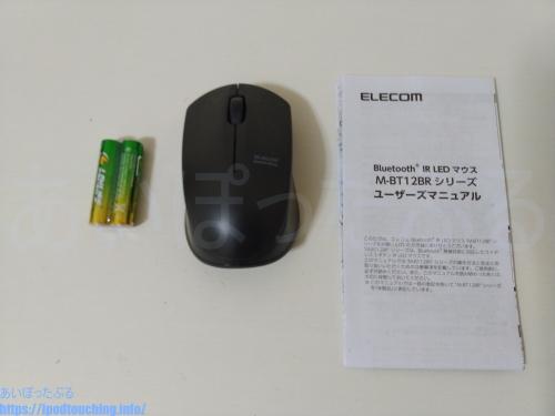 エレコム M-BT12BRBK 内容物