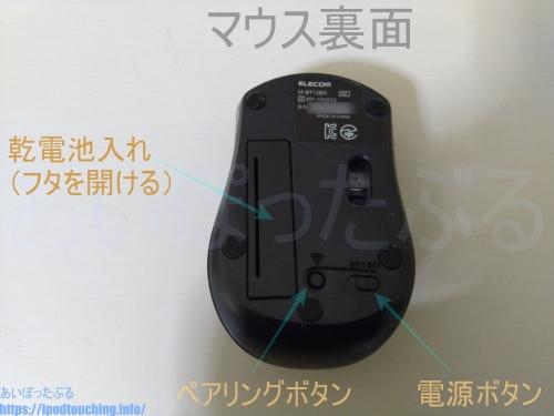 Bluetoothマウス(エレコム M-BT12BRBK)裏面