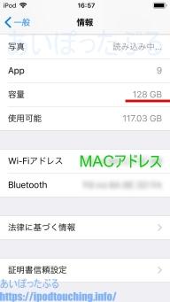 iPod touch(第7世代)情報