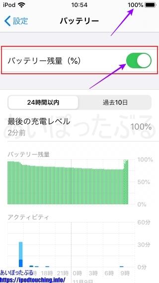 バッテリー設定画面 iPod touch(第7世代・2019)