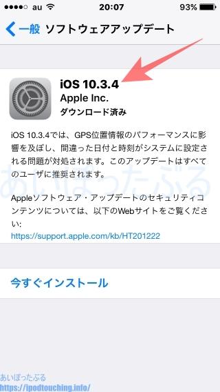 iOS 10.3.4 ダウンロード済み