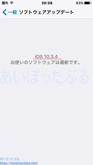 iOS 10.3.4 お使いのソフトウェアは最新です。