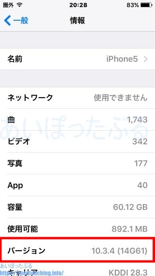 iPhone5(iOS 10.3.4)