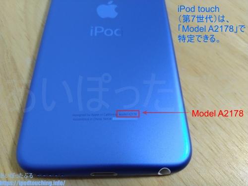「Model A2178」iPod touch(第7世代・2019)本体裏面下部